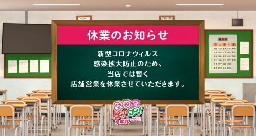 学校でゴーゴー京橋校イベント--213
