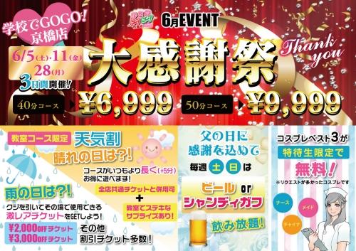 学校でGOGO!京橋校イベント--456