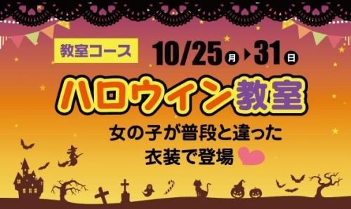 10月イベント①