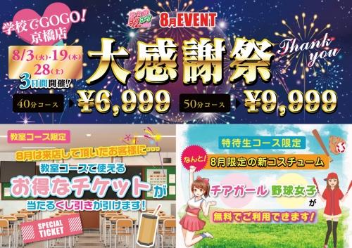 ☔6月イベント開始🌞人気のコスプレが無料!【本日の営業時間は10時~20時】